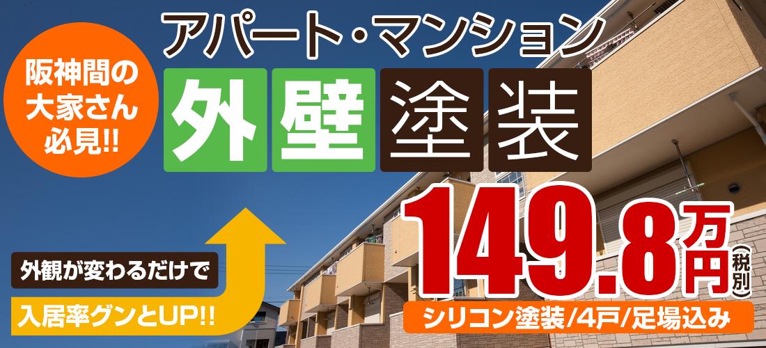 アパート・マンション外壁屋根塗装 阪神間の大家さん必見! シリコン塗装149.8万円(税別)から
