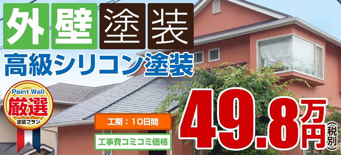 高級シリコン塗装 49.8万円