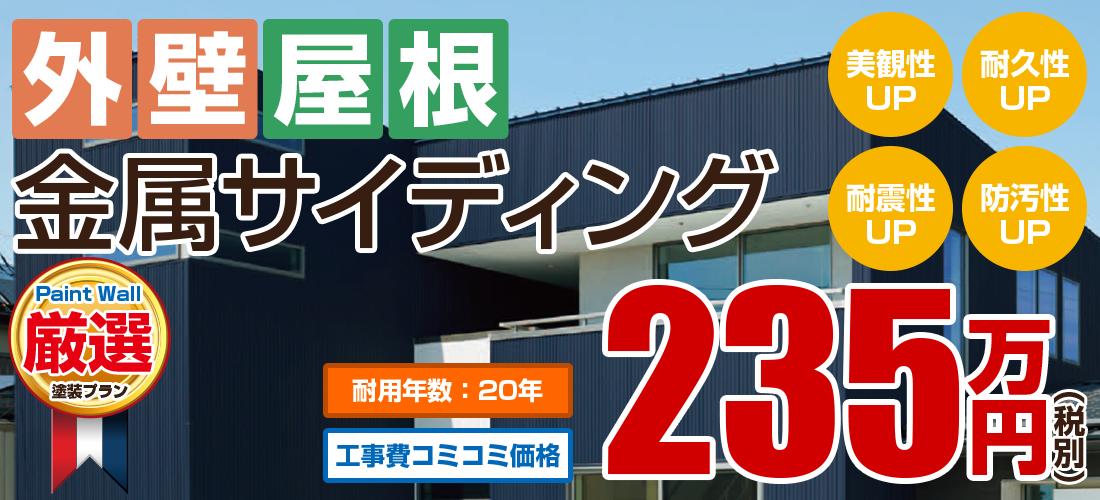 外壁屋根金属サイディング 美観性UP 耐久性UP 耐震性UP 防汚性UP 耐用年数20年 235万円(税別)