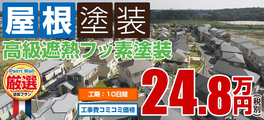 高級遮熱フッ素塗装 24.8万円