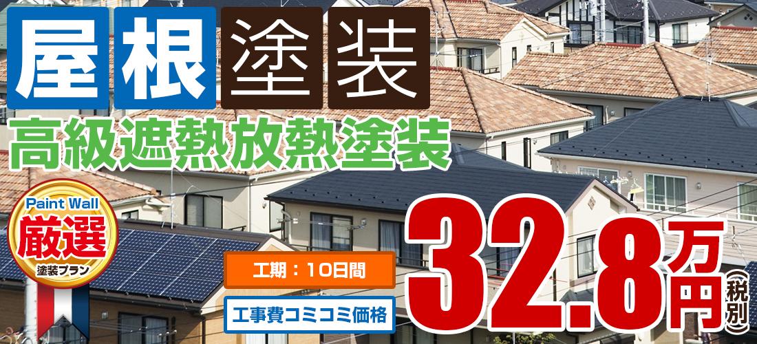 高級遮熱放熱塗装 32.8万円