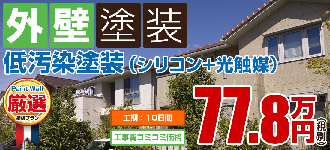 低汚染(シリコン+光触媒)塗装 77.8万円
