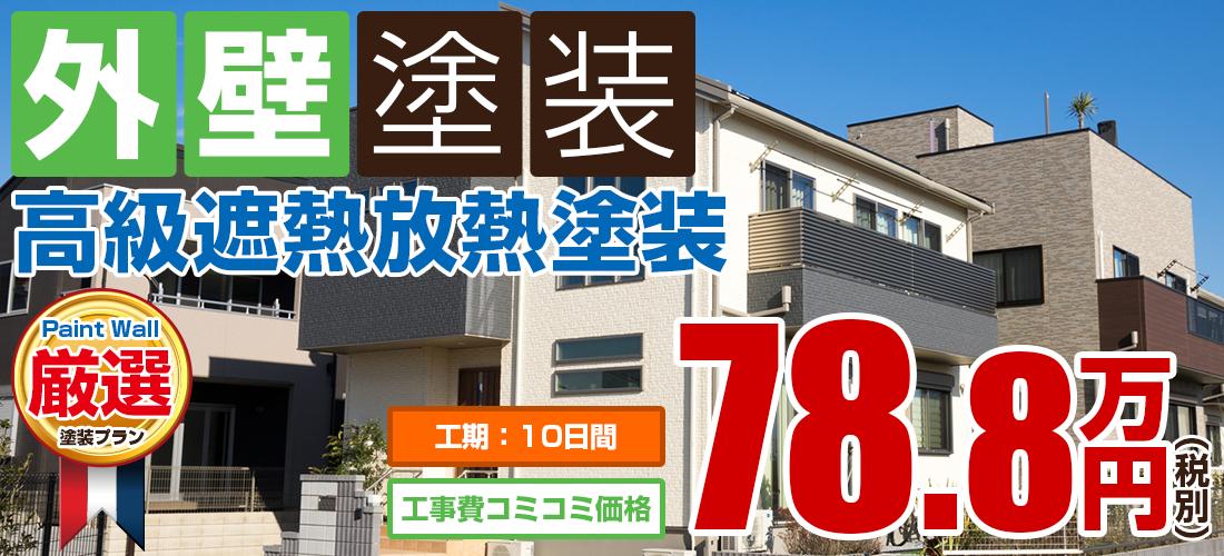 高級遮熱放熱塗装 79.8万円