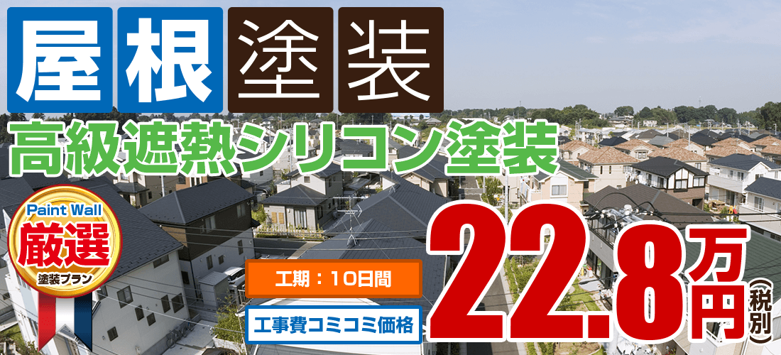 高級遮熱シリコン塗装 22.8万円