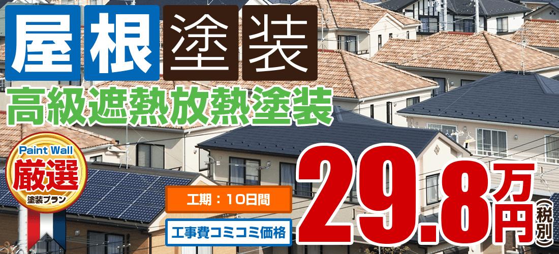 高級遮熱放熱塗装 29.8万円