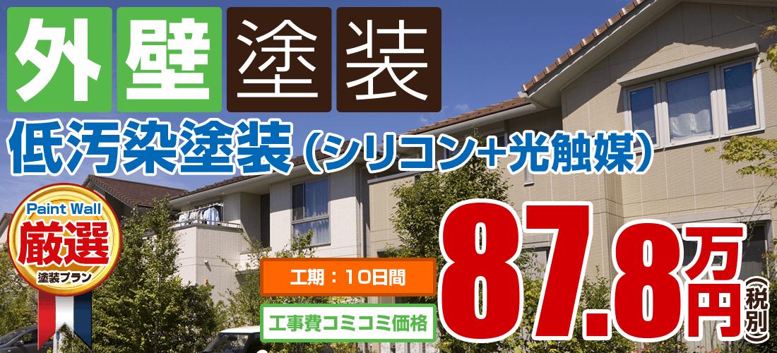 低汚染(シリコン+光触媒)塗装 87.8万円