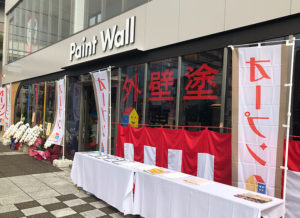 <span>PaintWall </span>芦屋店<span>ショールーム</span>