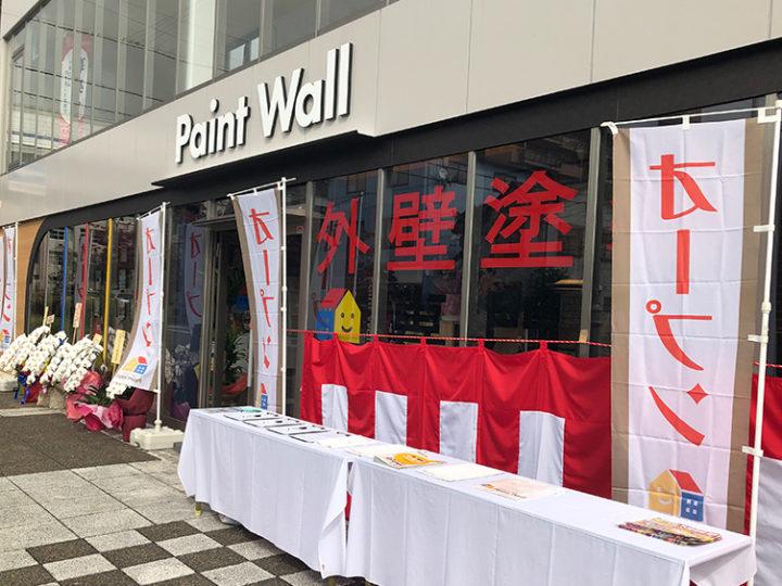 <span>PaintWall </span>芦屋店<span>ショールーム</span>
