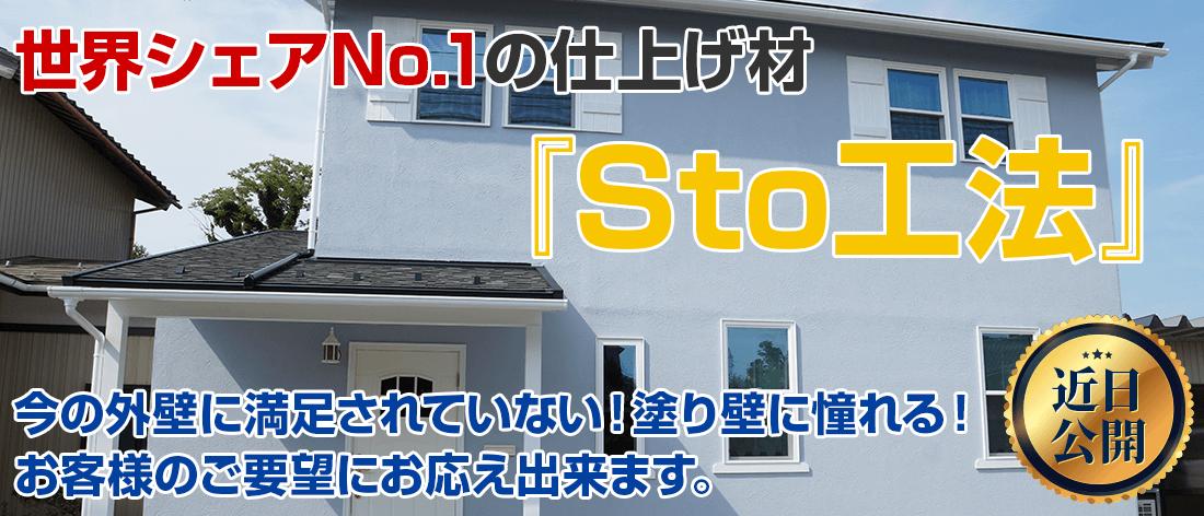 世界シェアNo.1の仕上げ材 Sto工法