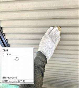 ①雨戸塗装 ケレン作業