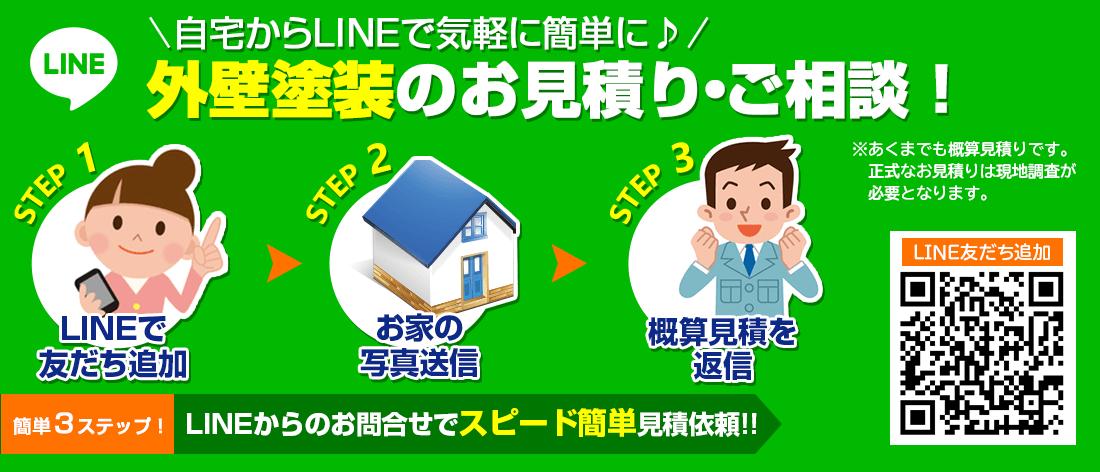 自宅からLINE気軽に簡単に♪外壁塗装のお見積りご相談 簡単3ステップでお見積り依頼!