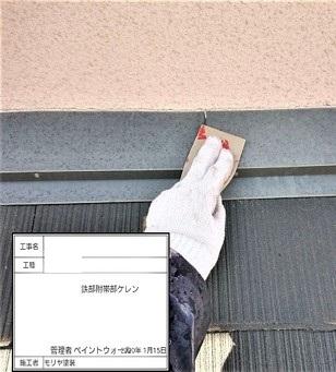 屋根鉄部ケレン作業