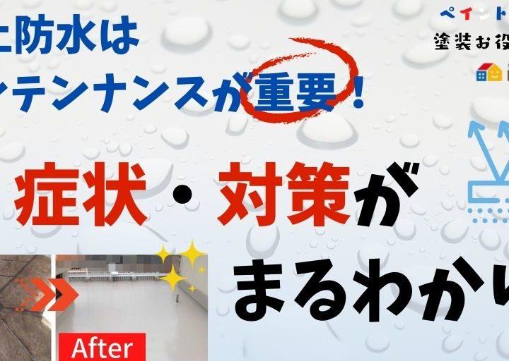 兵庫県西宮市・芦屋市防水塗装ならペイントウォール。屋上陸屋根の防水施工