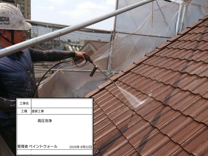 屋根塗装 ①屋根高圧洗浄