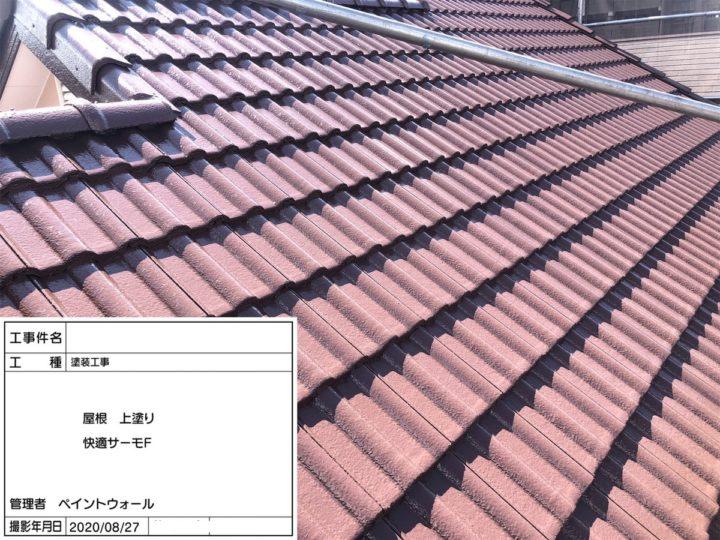 屋根塗装 ⑤屋根上塗り