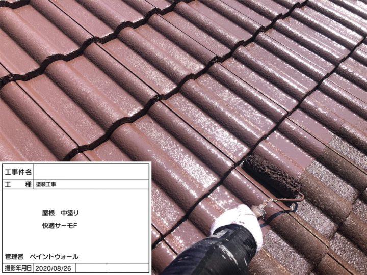 屋根塗装 ④屋根中塗り