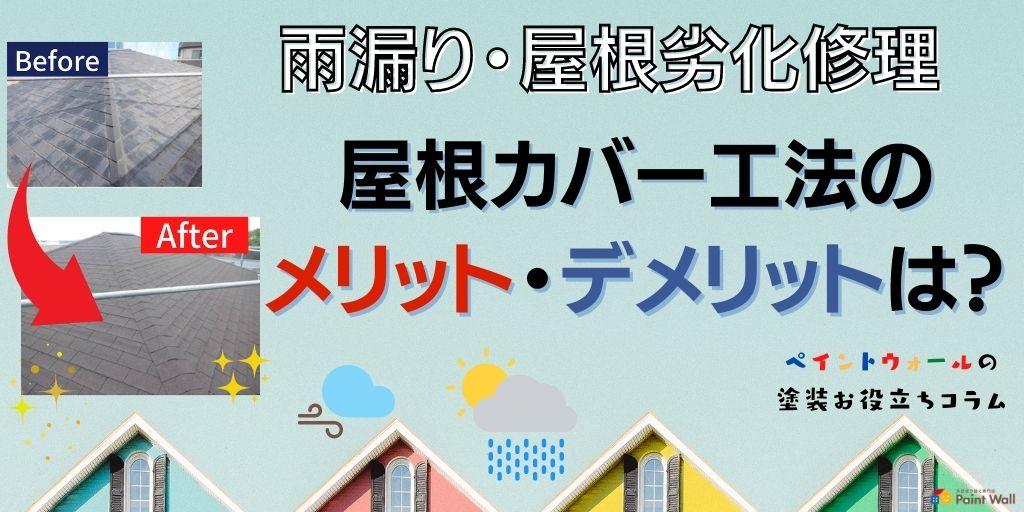 兵庫県西宮市・芦屋市の外壁屋根塗装店ペイントウォールの、塗装お役立ちコラム。屋根の雨漏りや経年劣化でお困りの方に、屋根「カバー工法」のご紹介。カバー工法のメリット・デメリットから実際の施工写真まですべてまるわかり。