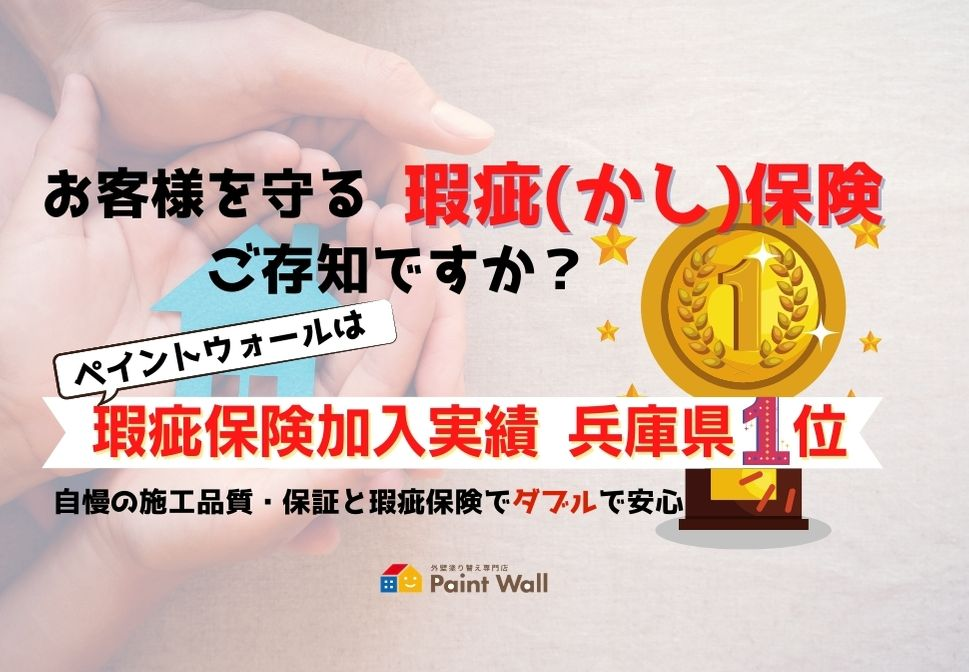 兵庫県、西宮市芦屋市の外壁屋根塗装ペイントウォール。瑕疵保険についてのご紹介。