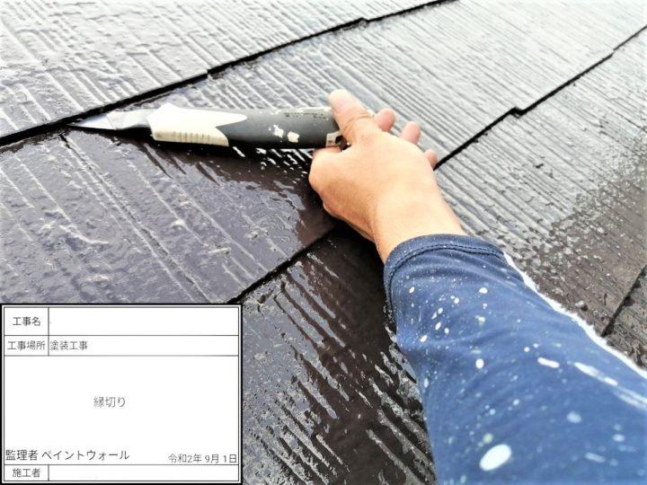 ⑦屋根縁切り
