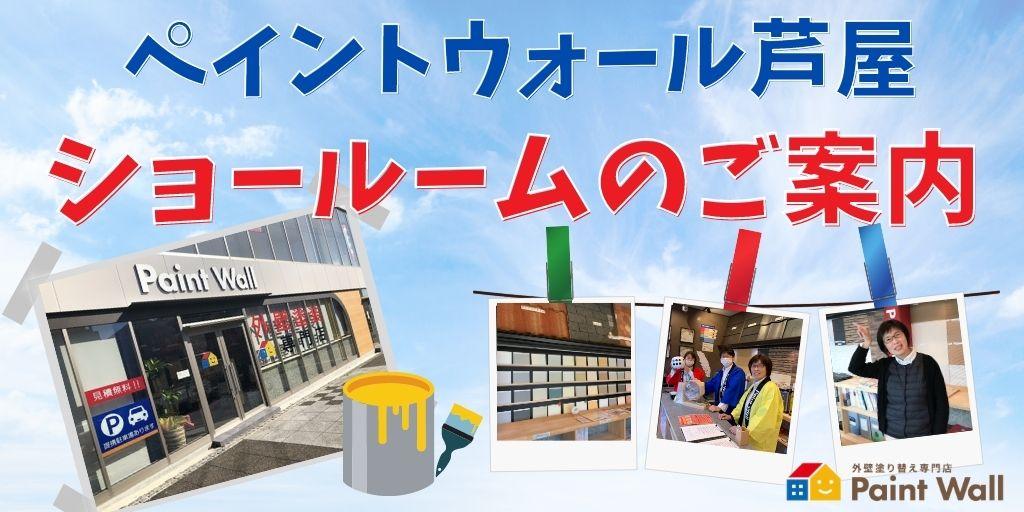 兵庫県芦屋の塗装ショールームペイントウォール芦屋