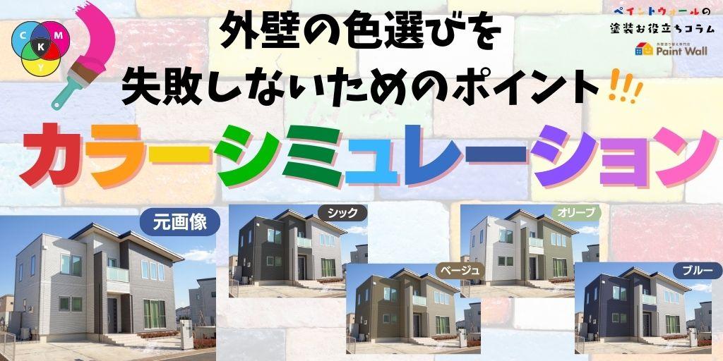 兵庫県、西宮市芦屋市の外壁屋根塗装ペイントウォールのカラーシミュレーション