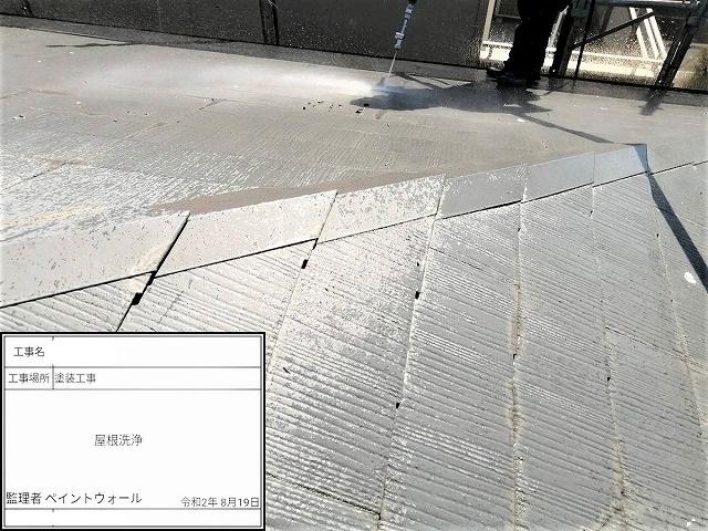 ①屋根高圧洗浄