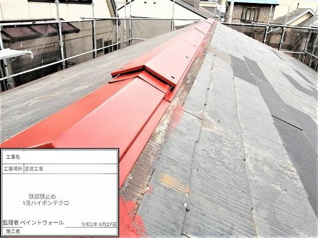 ③屋根鉄部錆止め塗布