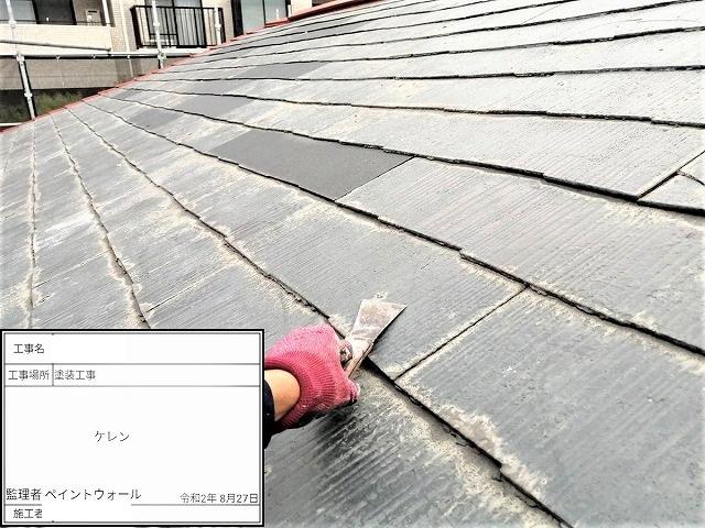 屋根ケレン作業