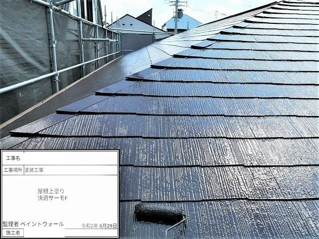 ⑥屋根上塗り