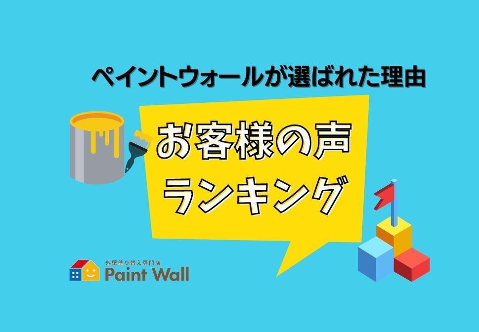 兵庫県、西宮市芦屋市の外壁屋根塗装ペイントウォールのお客様のお声紹介