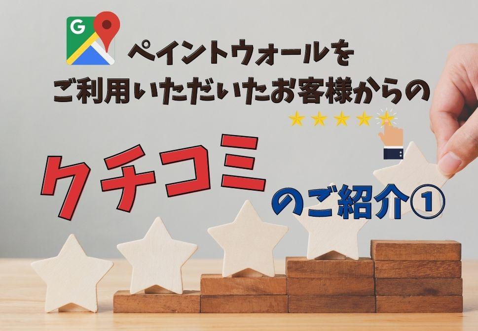 兵庫県、西宮市芦屋市の外壁屋根塗装ペイントウォールのクチコミ紹介