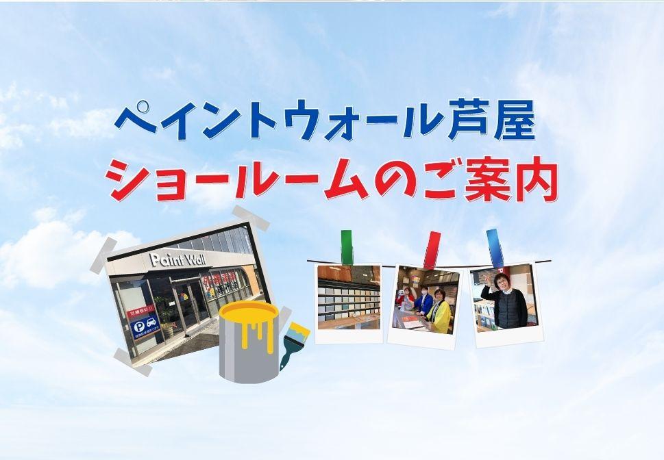 兵庫県芦屋市地域密着の外壁屋根塗装専門ショールーム。ペイントウォール芦屋ショールームのご紹介。
