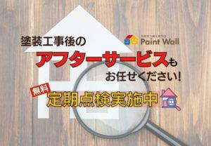 兵庫県、西宮市芦屋市の外壁屋根塗装ペイントウォールのアフターサービス紹介