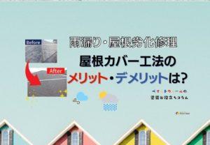 兵庫県、西宮市芦屋市の外壁屋根塗装ペイントウォールの屋根カバー工法についてのコラム