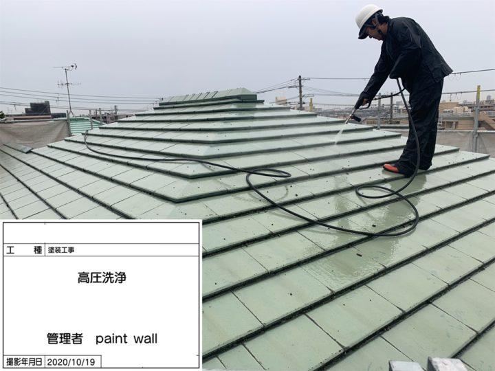 屋根 ①高圧洗浄