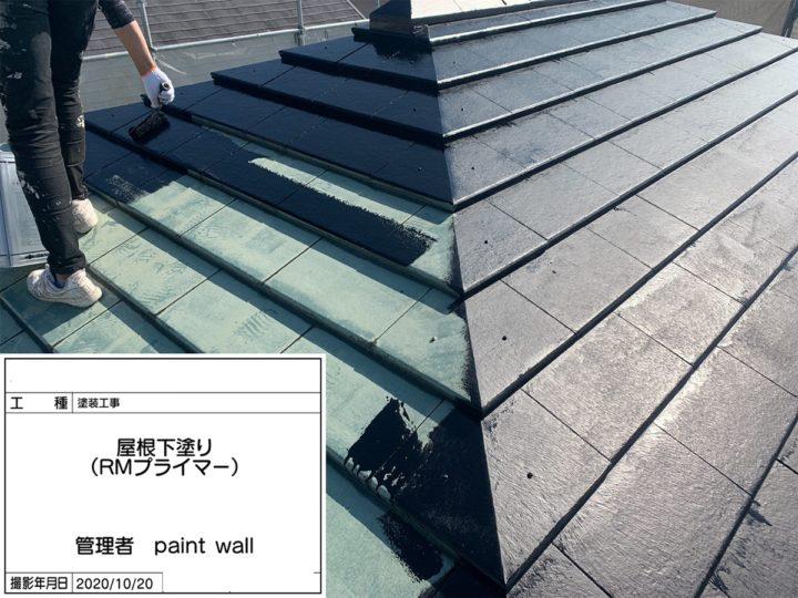 屋根 ②下塗り