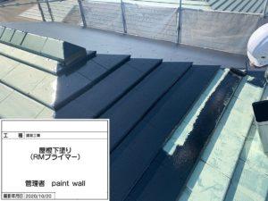 兵庫県、西宮市芦屋市の外壁屋根塗装ペイントウォールの屋根下塗り写真