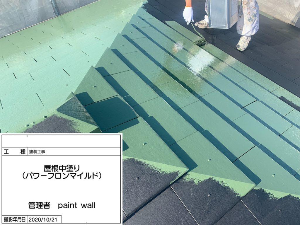 兵庫県、西宮市芦屋市の外壁屋根塗装ペイントウォールの屋根中塗り写真