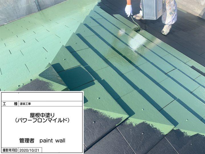 屋根 ③中塗り