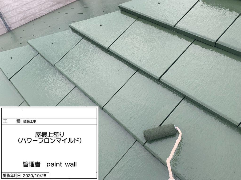 兵庫県、西宮市芦屋市の外壁屋根塗装ペイントウォールの屋根上塗り写真