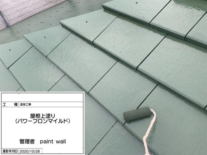 屋根 ④上塗り