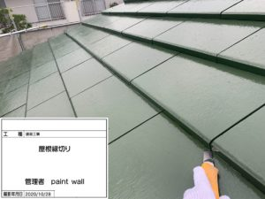 兵庫県、西宮市芦屋市の外壁屋根塗装ペイントウォールの屋根縁切り写真