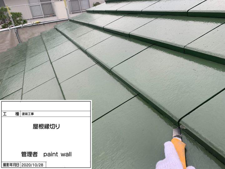 屋根 ⑤縁切り