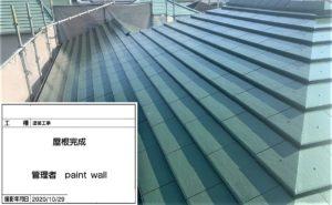 兵庫県、西宮市芦屋市の外壁屋根塗装ペイントウォールの屋根塗装後写真