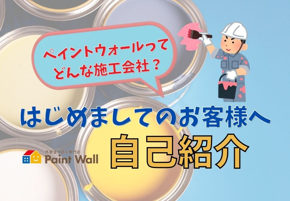 兵庫県西宮市・芦屋市の地域密着塗装店ペイントウォールの会社紹介。創業101年の歴史からペイントウォールオープンに至った思い、ペイントウォールの施工アピールポイントをまるごとご紹介します。