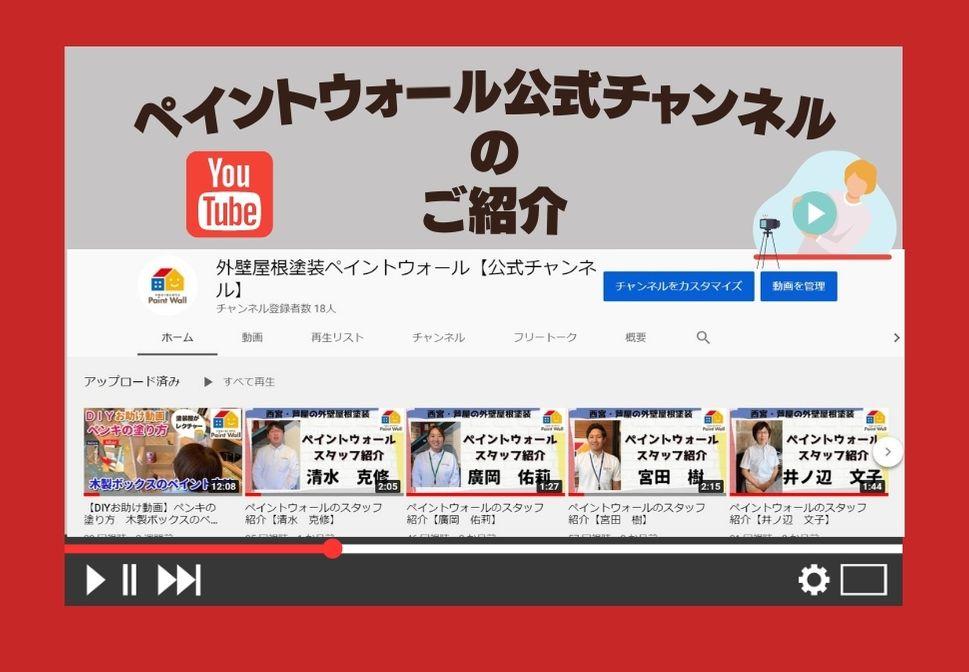 兵庫県、西宮市芦屋市の外壁屋根塗装ペイントウォールの公式Youtubeアカウント
