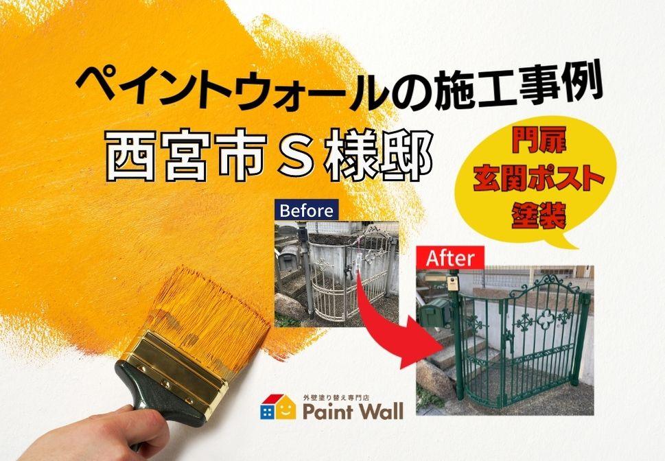 兵庫県、西宮市芦屋市の外壁屋根塗装ペイントウォールの門扉塗装