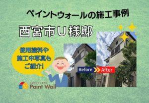兵庫県、西宮市芦屋市の外壁屋根塗装ペイントウォールの施工事例ご紹介ブログ