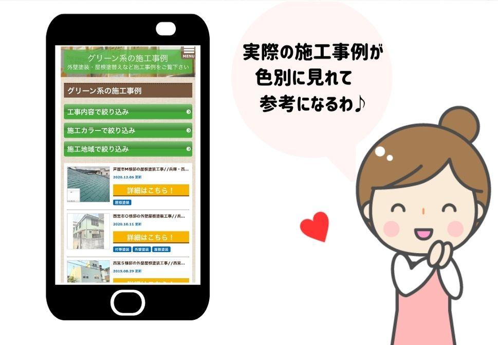 兵庫県、西宮市芦屋市の外壁屋根塗装ペイントウォールのHP、便利機能追加のお知らせ