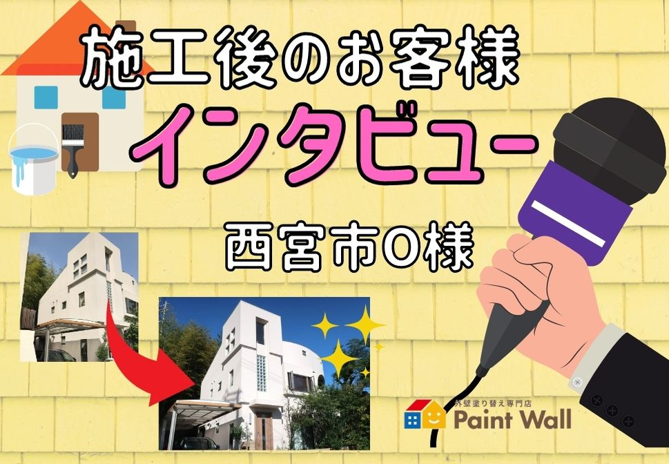 兵庫県、西宮市芦屋市の外壁屋根塗装ペイントウォールのお客様インタビュー